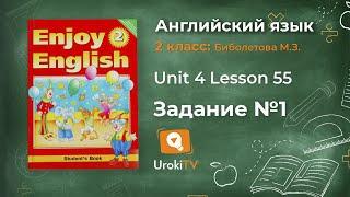"""Unit 4  Lesson 55 Задание №1 - Английский язык """"Enjoy English"""" 2 класс (Биболетова)"""