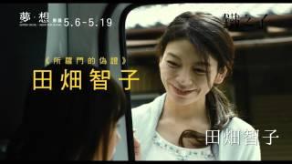 鐵之子 Children of Iron│【夢。想影展】05.06 in89豪華數位影城 x 映捌玖駁二電影院 夢想起飛