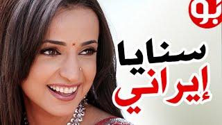 معلومات وحقائق قد لا تعرفها عن الممثلة : سنايا ايراني