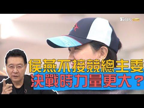 侯友宜盧秀燕不接競總主委 最後時刻相挺力量更大?少康戰情室 20190821