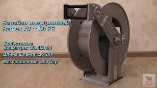 Барабан инерционный Ramex AV 1100 FE