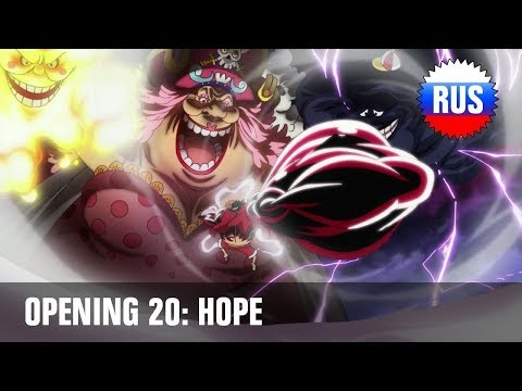 One Piece: Opening 20 - Hope (Russian Cover)  [OPRUS]