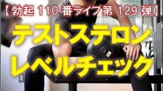 【勃起110番ライブ】テストステロン・レベルチェック