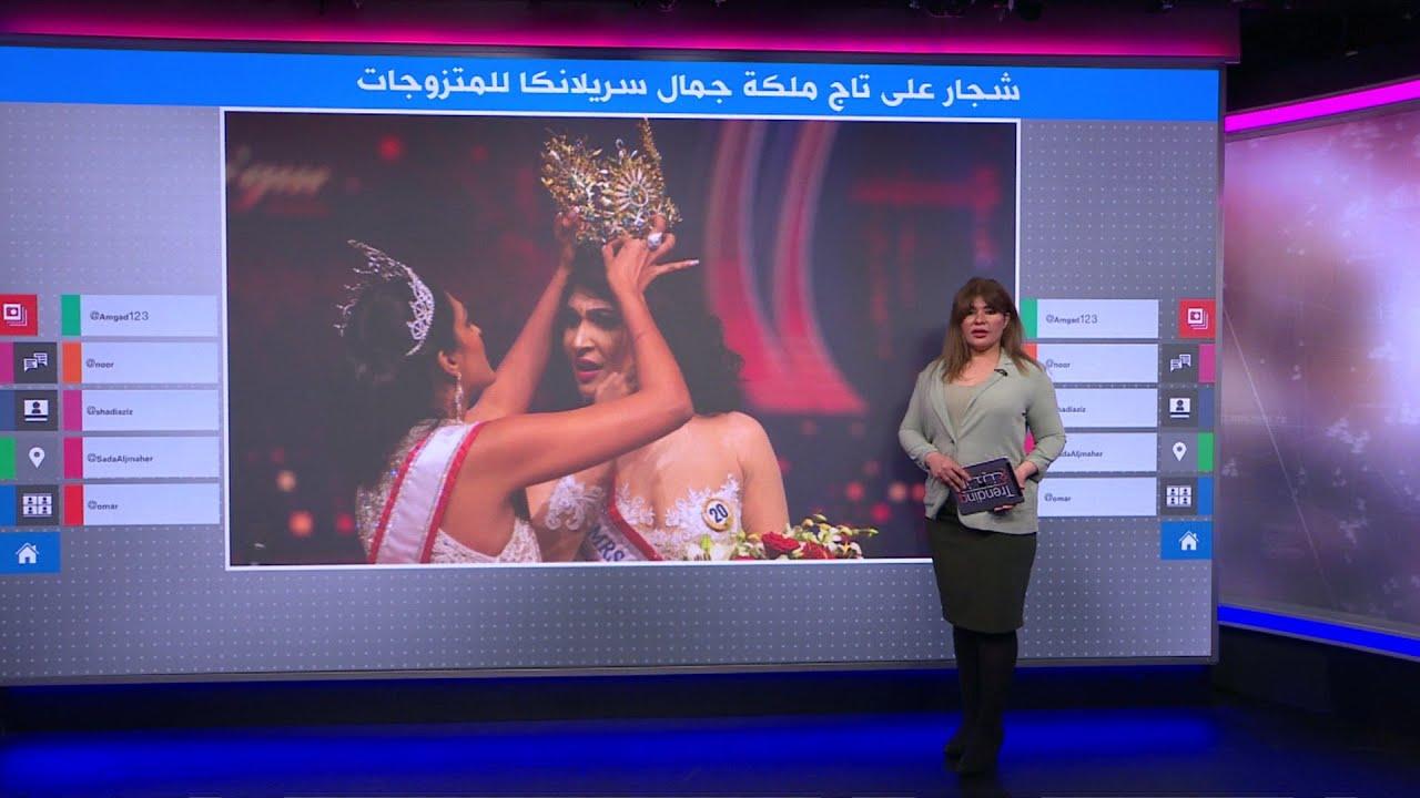 شجار على تاج ملكة جمال المتزوجات في سريلانكا  - 19:58-2021 / 4 / 12