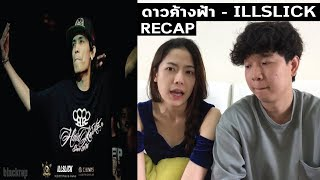 ดาวค้างฟ้า - ILLSLICK l 【THAILAND RECAP/REVIEW/REACTION】