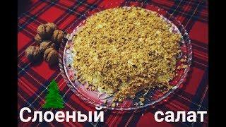 Слоеный салат с Орехами и Ветчиной / Очень нежный
