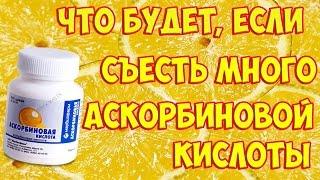 видео Витамин С или аскорбиновая кислота