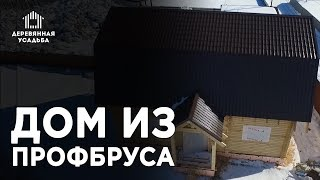 Строительство дома из бруса под ключ! Аэросъемка! Нижневартовск!(Город Нижневартовск. Удивительная аэросъемка дома