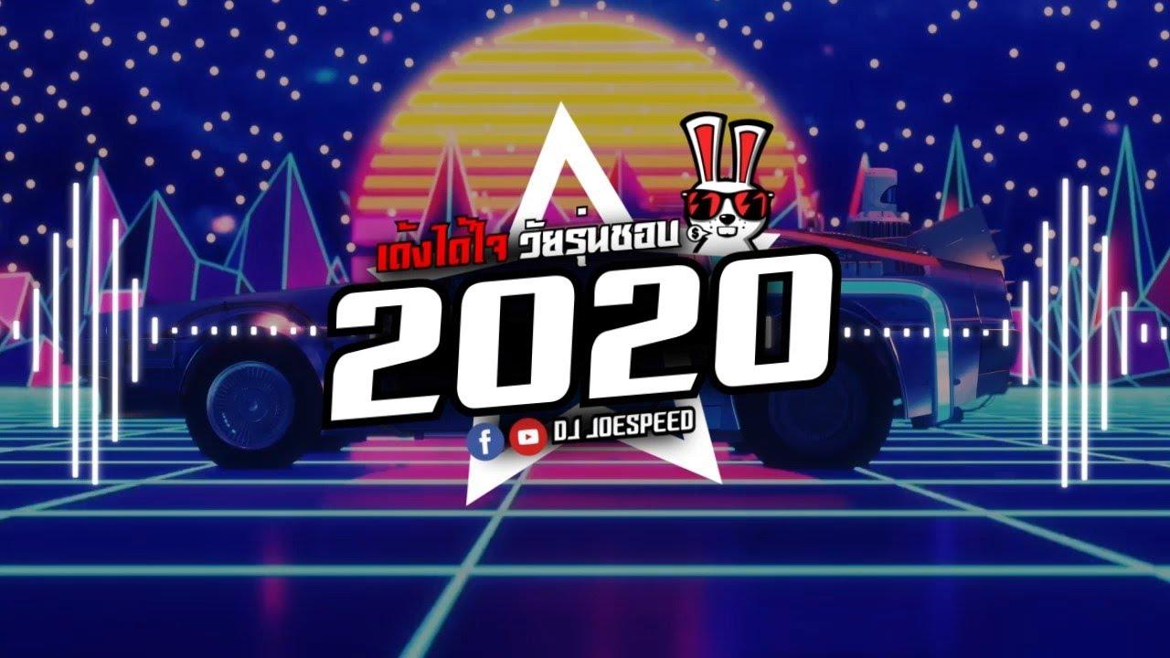 เด้งได้ใจ วัยรุ่นชอบ แดนซ์สุดมันส์ 2020 [DJ JOESPEED]