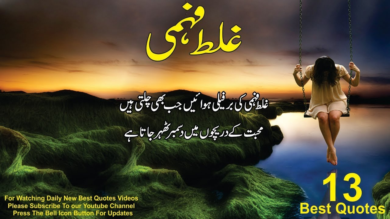 ghalat fehmi quotes misunderstanding quotes in urdu aqwal e