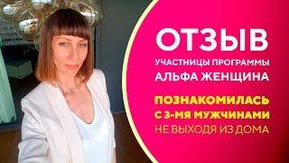 """Отзыв участницы программы """"Альфа женщина"""" Кристина Польша"""