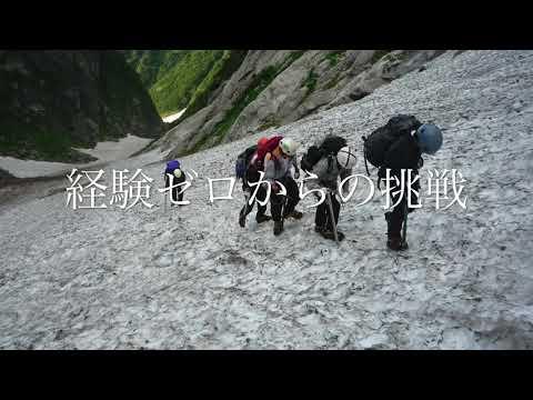 部活動紹介シリーズ 山岳部
