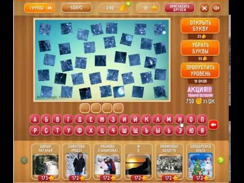 Игра Что на картинке Одноклассники как пройти 16, 17, 18, 19, 20 уровень?