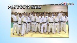 全国高校柔道強豪校レポート-【大成高校】|柔道チャンネル