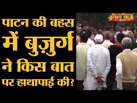 आंनदीबेन पटेल के इलाके में क्या लगे इल्ज़ाम l Patan l Gujarat Elections 2017