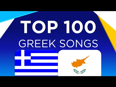 🎵 Top 100 Songs from Greece and Cyprus 🎵