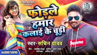 Phodale Hamar Kalai Ke Chudi | Sachin Yadav | Superhit Bhojpuri Song