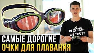 """Тестируем самые дорогие очки для плавания - ZOGGS с линзами """"хамелеон"""" Predator Titanium"""