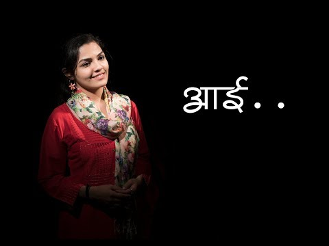 Aai | Mother's Day Special | Aarya Ambekar | Full Video