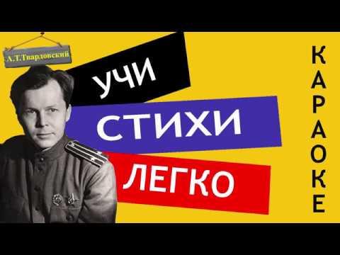 А.Т. Твардовский \