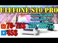 Ulefone S10 Pro полный обзор смартфона с HiFi AW8736