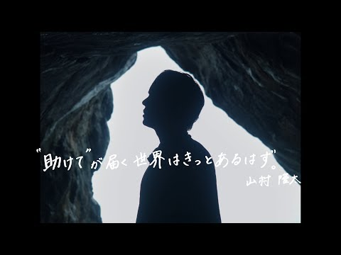 flumpool「HELP」Music Video 2019/5/22 Single「HELP」Release