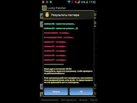 Игры на андроид без проверки лицензии лицензия
