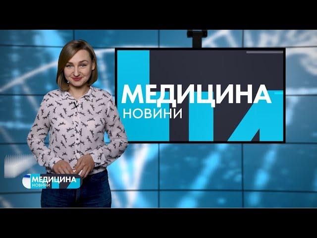 #МЕДИЦИНА_Т1новини | 14.10.2020