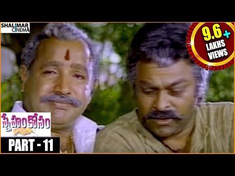 Sneham Kosam Movie || Part 11/15 || Chiranjeevi, Meena || Shalimarcinema