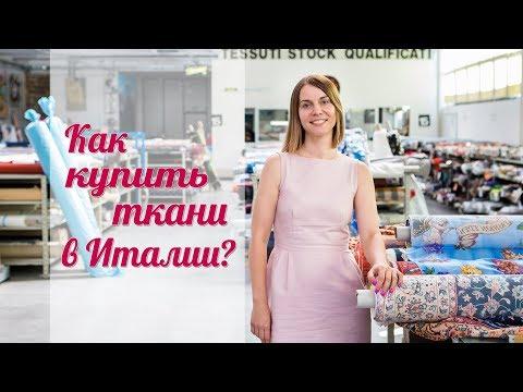 Как купить ткани в Италии