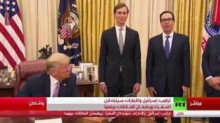 ترامب يعلن عن اتفاق سلام تاريخي بين إسرائيل والإمارات بوساطة أمريكية - تغطية مباشرة