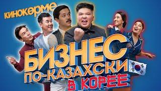 Бизнес по-казахски в Корее. КиноКөрме