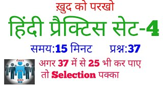 UP Police Hindi Mock Test-4, Hindi practice set, hindi online practice set,up police hindi practice