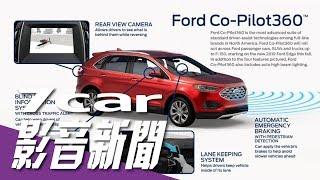 【影音新聞】Ford Co-Pilot360|全新安全輔助系統