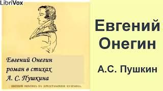 Евгений Онегин - А. С. Пушкин | Аудиокниги на русском языке