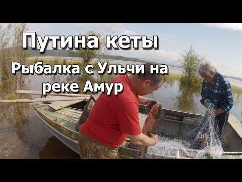 Рыбалка сплавными сетями на красную рыбу с малым народом севера Ульчи. Часть 5