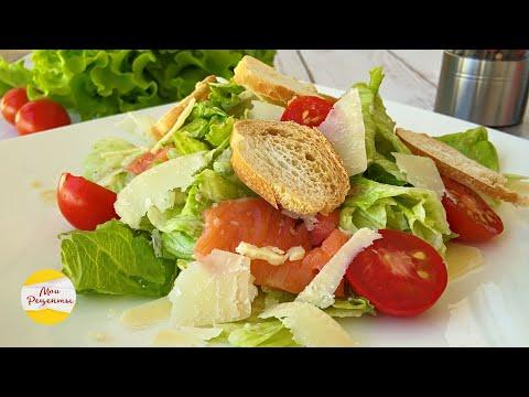 Салат цезарь с рыбой в домашних условиях рецепт с фото