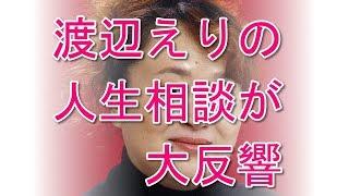 関連動画 「ありがとう」渡辺えり https://www.youtube.com/watch?v=cg3...