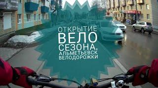 Альметьевск, Велодорожки. Открытие сезона 2019.Пешеходы по велодорожкам. Almetevsk Tatarstan