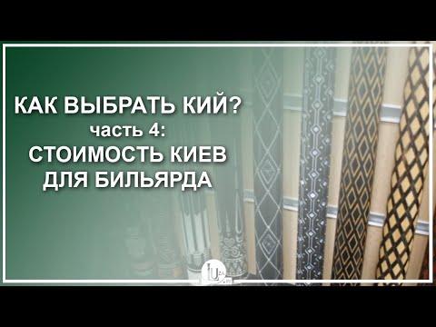 Как выбрать бильярдный кий - Часть 4: Стоимость киёв - Luza.ru