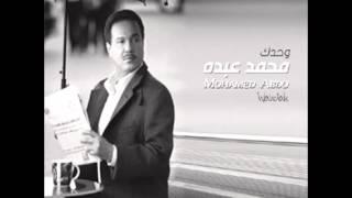 Mohammed Abdo...Wahdak | محمد عبده...وحدك