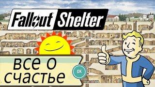 Fallout Shelter - Как повысить счастье. Делаем всех счастливее Android