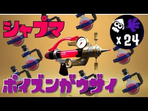 【スプラトゥーン2】シャプマでポイズン投げまくる戦法がめっちゃうざくて強いw - 実況プレイ