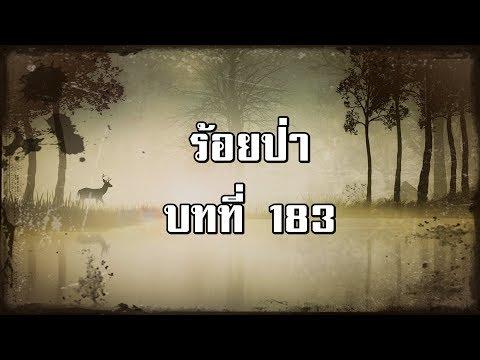 ร้อยป่า บทที่ 183 ฆาตกรเปิดตัว | สองยาม