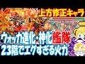 【モンスト】ウォッカ進化と神化艦隊 23階でエグすぎる火力!上方修正【へっぽこストライカー】【MonsterStrike】【怪物彈珠】