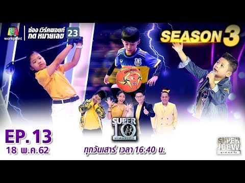 SUPER 10  ซูเปอร์เท็น Season 3  EP13  18 พค 62