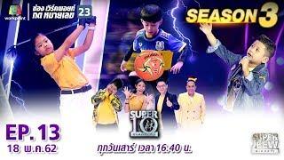 Super 10 Season 3 Ep 13 18 62