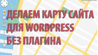 Карта сайта Wordpress без плагина - Константин Хмелев