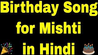 Birthday Song for Mishti | Happy Birthday Song for Mishti | Happy Birthday Mishti Song Hindi
