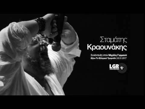 Ο Σταμάτης Κραουνάκης στο London Greek Radio 103 3 FM